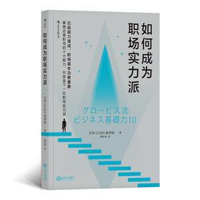 如何成为职场实力派(35岁之前必须掌握的十大职场基本功,从新人到精英的必经之路,通行职场的秘密武器。)