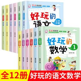 全12册好玩的数学和语文 儿童书籍故事书 三四五六年级课外书必读 小学生课外阅读书籍 趣味数学语文