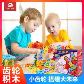 英国MOBEE莫贝 儿童机械齿轮积木拼装玩具益智启蒙塑料拼图男女孩益智玩具礼包套装
