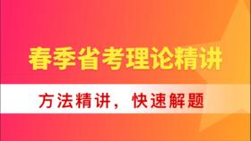 2019春季省考理论精讲