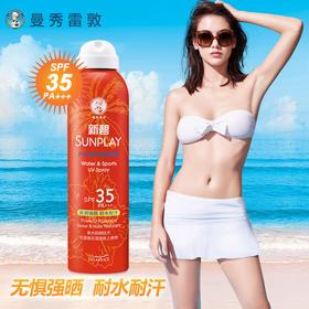 曼秀雷敦防晒喷雾全身防水防汗防紫外线水晶透明男女SPF35PA+++防花妆