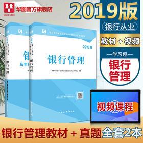 2019版—银行业专业人员初级职业资格考试专用教材 银行管理 教材+历年真题2本装