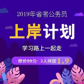 2019省考上岸计划终极优惠-今日拼团1.9元