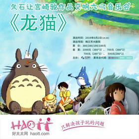 顺丰包邮 久石让宫崎骏作品交响六一音乐会《龙猫》