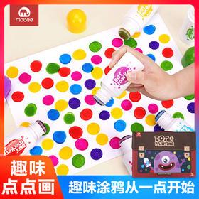 英国MOBEE莫贝 儿童点点画绘画套装宝宝益智涂鸦水彩笔玩具色彩认知绘图礼盒套装