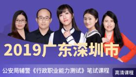 2019广东深圳市公安局辅警¡¶行政职业能力测试¡·笔试课程