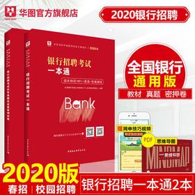 2020全国银行系统招聘考试一本通+历年真题及全真密押卷 2本装