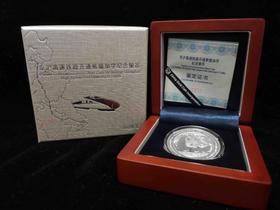 京沪高铁铁路开通熊猫加字纪念银币