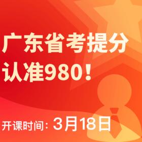 ¡¾末期¡¿2019广东省考系?#31243;á·职?1期