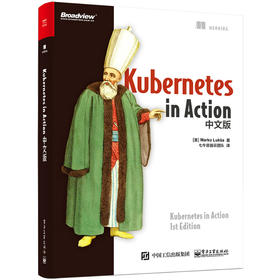 《Kubernetes in Action中文版》