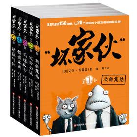 《坏家伙系列》(全5册)