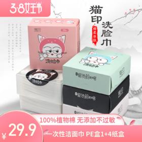 赠品:洗脸巾PE盒1+4纸盒
