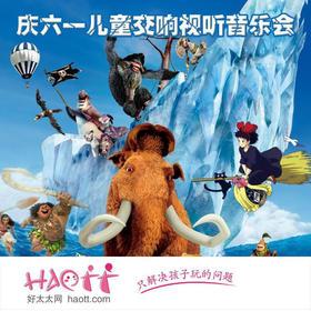 顺丰包邮 庆六一儿童交响视听音乐会《冰川时代》