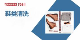【鞋类清洗】鞋子清洗 部分地区满100元免费上门取鞋并送回
