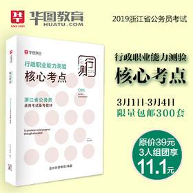 2019年浙江省公务员行政职业能力测验核心考点