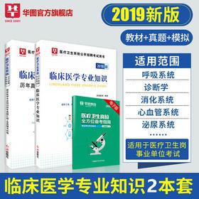 2019医疗卫生系统公开招聘考试用书临床医学专业知识 教材+真题 2本