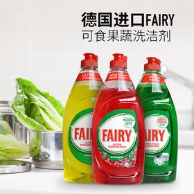 德国进口Fairy浓缩洗洁精450ML 可食可洗果蔬奶瓶婴儿餐具