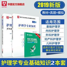 2019版—医疗卫生系统公开招聘考试用书护理学专业知识 教材+真题 2本