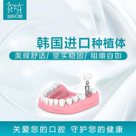 远东  韩国种植牙(含种植体、牙冠、基台不包含骨粉、骨膜)