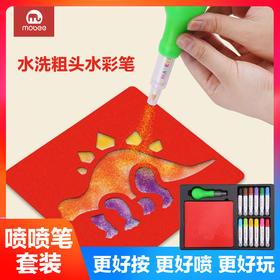 英国MOBEE莫贝 喷喷画套装礼盒12色儿童水彩笔绘画工具喷画玩具