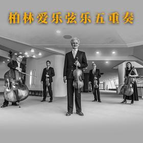【杭州大剧院】7月12日柏林爱乐弦乐五重奏音乐会
