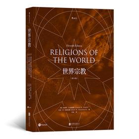 世界宗教(第11版)全面介绍世界各主要宗教, 打开理解世界的另一个面向