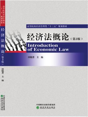 """经济法概论(第二版)""""十三五""""规划教材"""