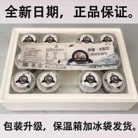 【新疆子母河网红酸奶 】北京上海仓泡沫箱发货稳定供应 1箱12杯盒 低温原味全脂风味发酵