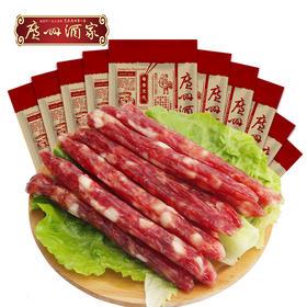 广州酒家 10袋圆满腊肠二八腊肠秋之风广式腊肠团购手信送礼