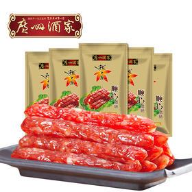 广州酒家 5袋装顺心腊肠金装袋装广式二八腊肠腊味节日送礼