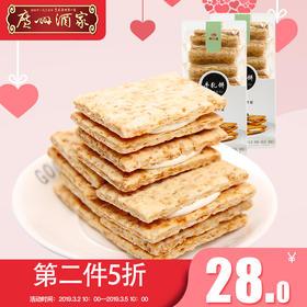 广州酒家 牛轧饼2袋装 夹心休闲零食糕点手信牛轧糖饼干