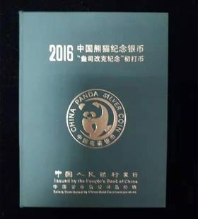 2016年熊猫盎司改克评级币包装盒