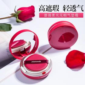 梦妆气垫bb霜红蔷薇柔光裸妆遮瑕粉底液保湿补水女正品新款气垫含替换装
