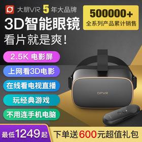 3D智能眼镜 VR一体机 4K画质 欧美大片 无线WiFi 电视直播 包退换 近视老花兼容