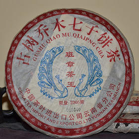 2005年红线班章茶王乔木七子饼茶