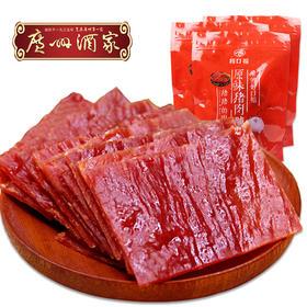 广州酒家 3袋装原味猪肉脯年货肉类零食小吃熟食猪肉干独立小包