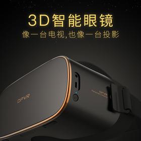 3D智能眼镜 VR眼镜 VR一体机 VR头盔 3D眼镜 AR眼镜 大朋VR DPVR P1 3D影院 4K视频 3D投影仪 3D电视 无屏电视