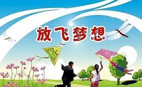 【3月16日】植树节--种下一抹绿色,收获一年希望,植树、踏青、放风筝(亲子团)