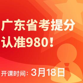 ¡¾华图在线¡¿2019广东省考系?#31243;á·职?2期