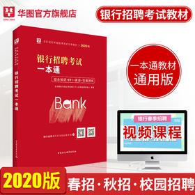 2020版银行招聘考试教材一本通9.9包邮