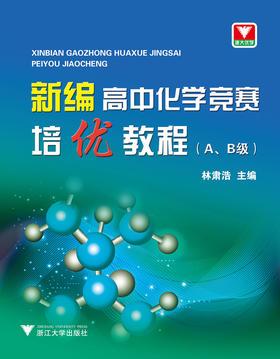 新编高中化学竞赛培优教程(A,B级)【在线竞赛课程专享】