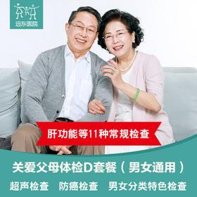 【限时折扣】远东 关爱父母体检D套餐 男女通用 预约后到4楼验证使用