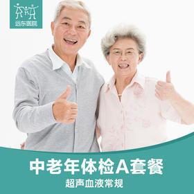 【限时折扣】远东 中老年体检A套餐(男女通用) 预约后到4楼验证使用