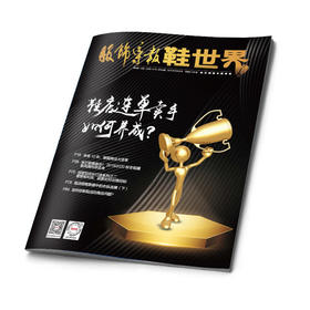 鞋店连单卖手如何养成?/2019年2&3月合刊