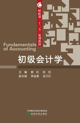 """财政部""""十三五""""规划教材 初级会计学"""