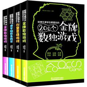 39元抢微经典系列全4册:数独游戏+思维游戏+脑筋急转弯+侦探推理游戏