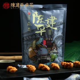 独立包装陈建平小麻花150g约16-20颗新品发售