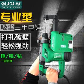老A 重型吸尘电锤电镐电钻三用多功能大功率家用业级混凝土冲击钻