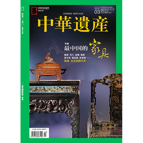 《中华遗产》201903 最中国的家具