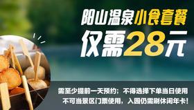 仅限5月7日使用 阳山温泉小食套餐 泡温泉 享美食【休闲年卡用户专享】